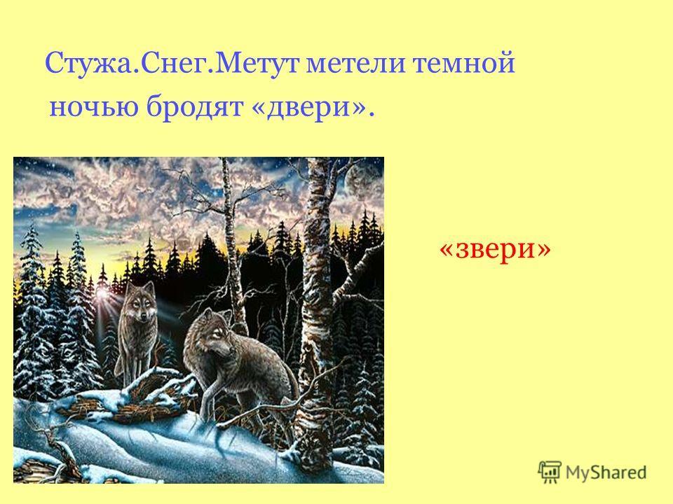 Стужа.Снег.Метут метели темной ночью бродят «двери». «звери»