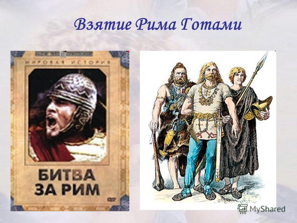 Взятие Рима Готами