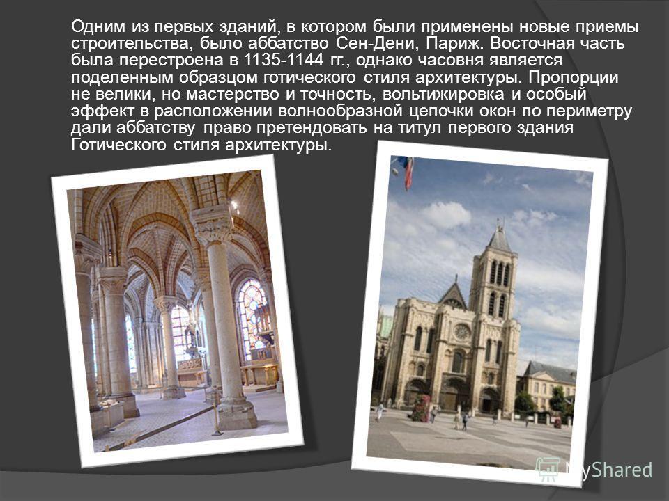 Одним из первых зданий, в котором были применены новые приемы строительства, было аббатство Сен-Дени, Париж. Восточная часть была перестроена в 1135-1144 гг., однако часовня является поделенным образцом готического стиля архитектуры. Пропорции не вел