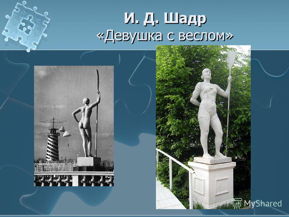 И. Д. Шадр «Девушка с веслом»
