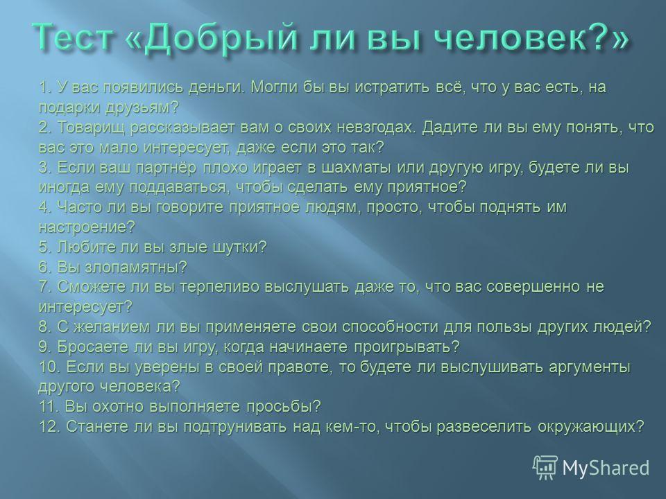 Вопросы ВопросыОтветыБаллы1 2 3 4 5 6 7 8 9 10 11 12