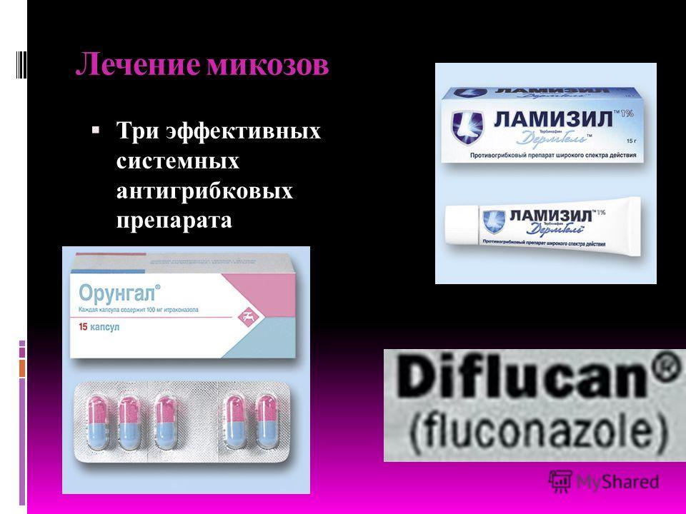 Лечение микозов Три эффективных системных антигрибковых препарата