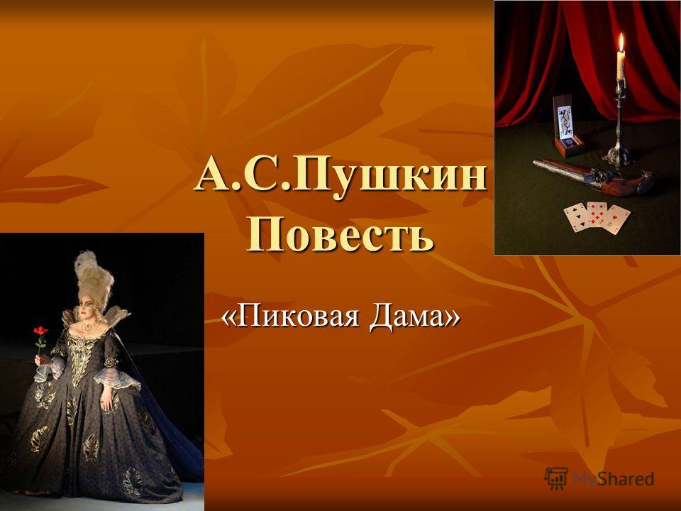 А.С.Пушкин Повесть «Пиковая Дама»