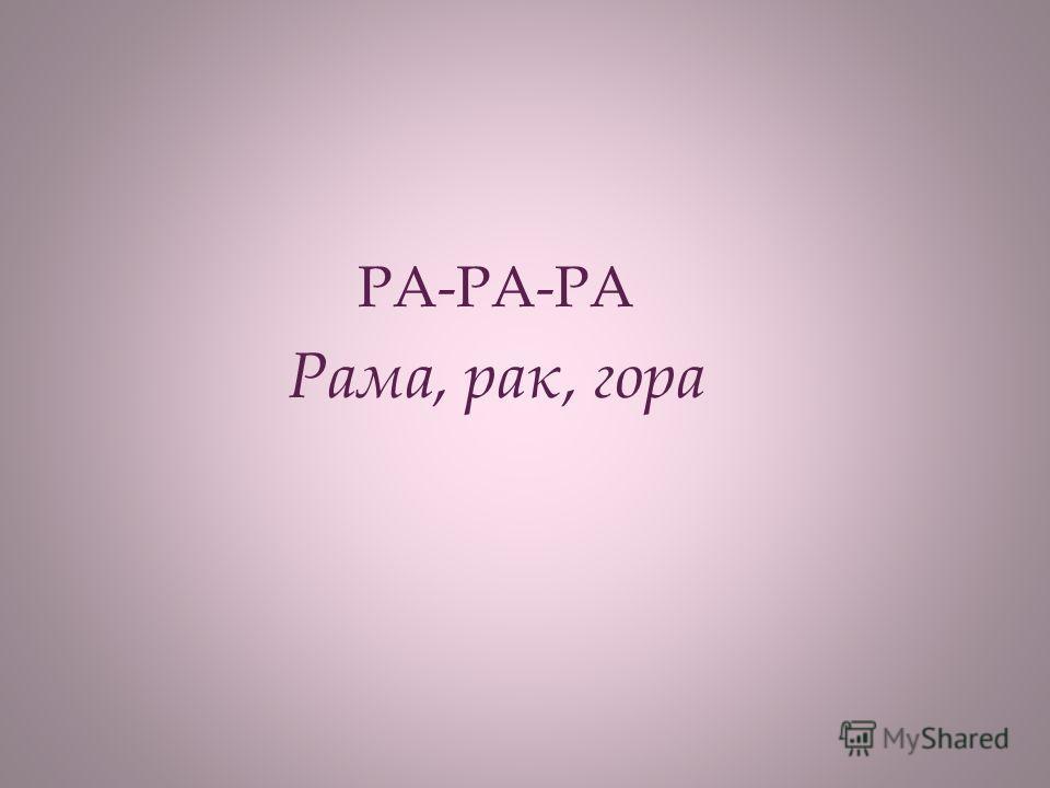 РА-РА-РА Рама, рак, гора
