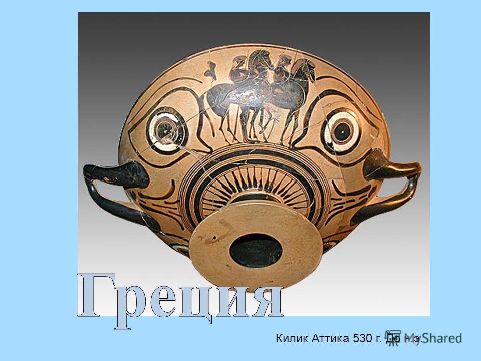 Килик Аттика 530 г. До н.э.