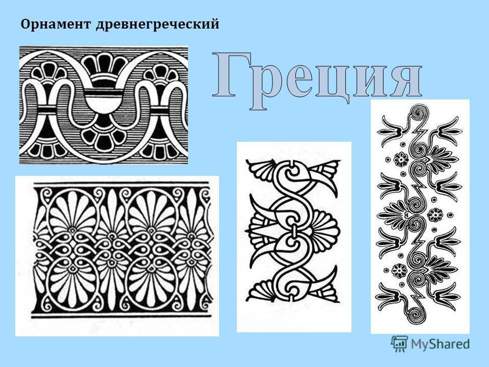 Орнамент древнегреческий