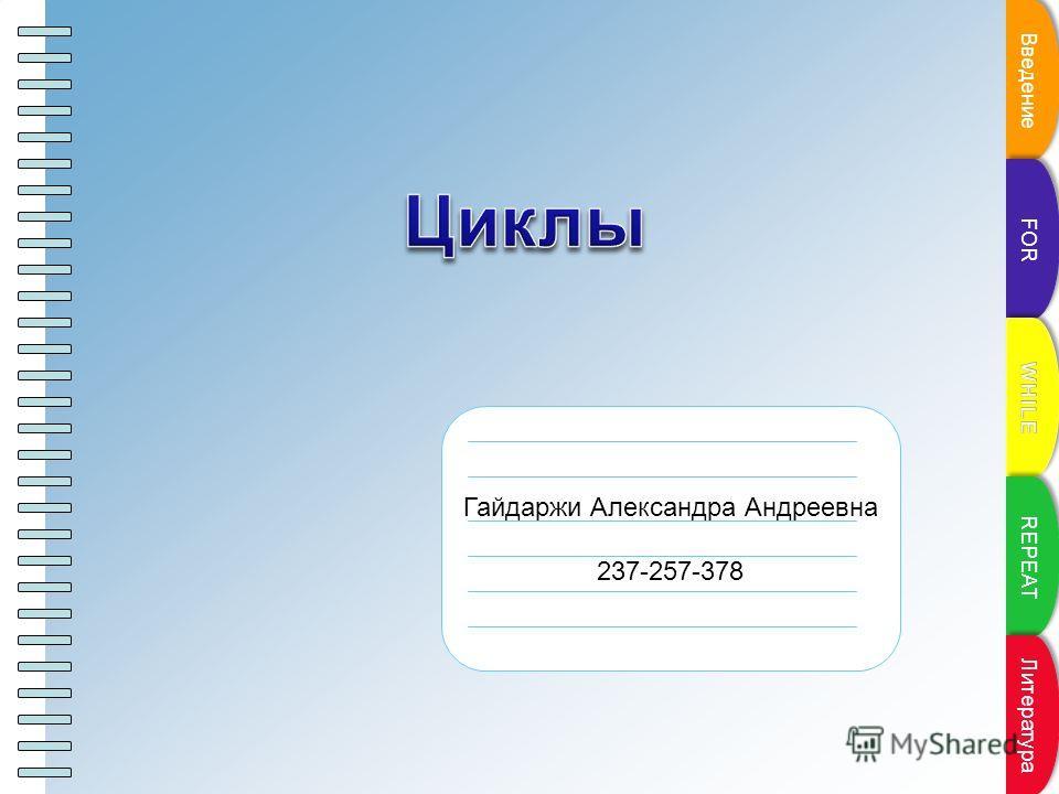 Пункт плана Введение FOR REPEAT Литература Гайдаржи Александра Андреевна 237-257-378