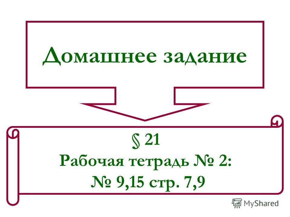 Домашнее задание § 21 Рабочая тетрадь 2: 9,15 стр. 7,9