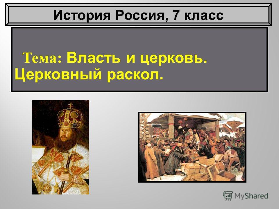 Тема : Власть и церковь. Церковный раскол. История Россия, 7 класс