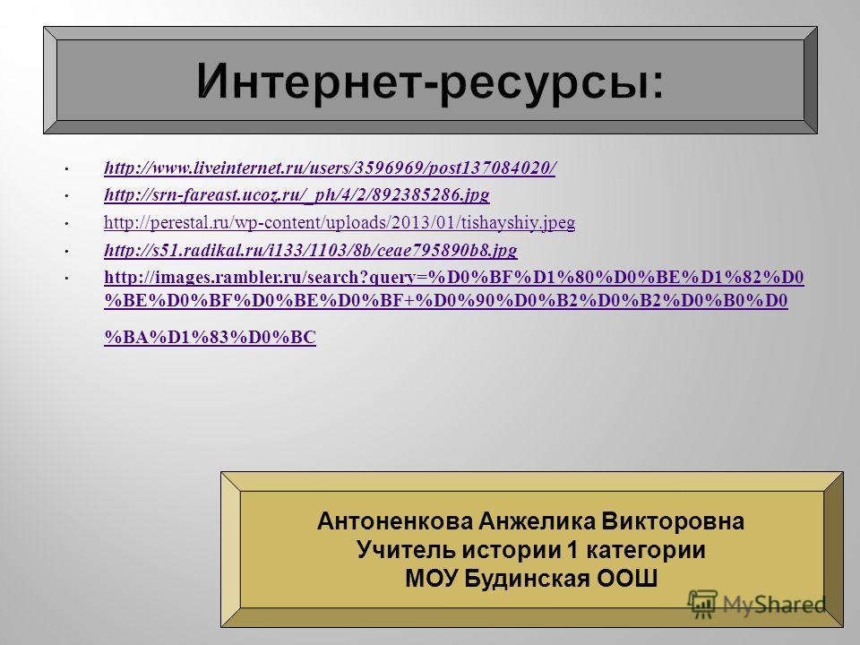 http://www.liveinternet.ru/users/3596969/post137084020/ http://srn-fareast.ucoz.ru/_ph/4/2/892385286.jpg http://perestal.ru/wp-content/uploads/2013/01/tishayshiy.jpeg http://s51.radikal.ru/i133/1103/8b/ceae795890b8.jpg http://images.rambler.ru/search