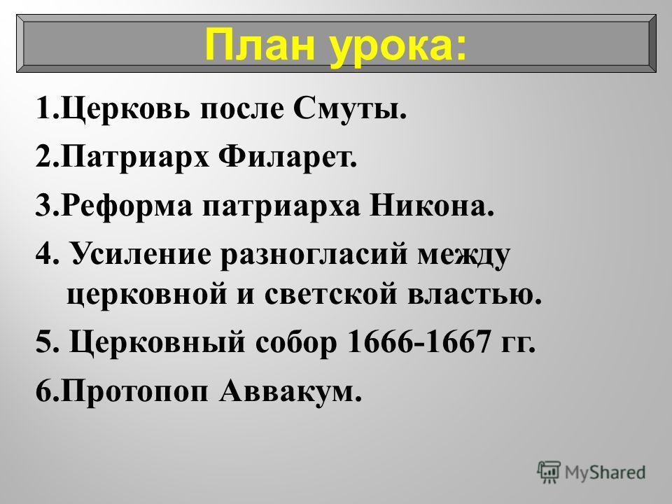 Поурочный план по истории россии 7 класс тема:смута