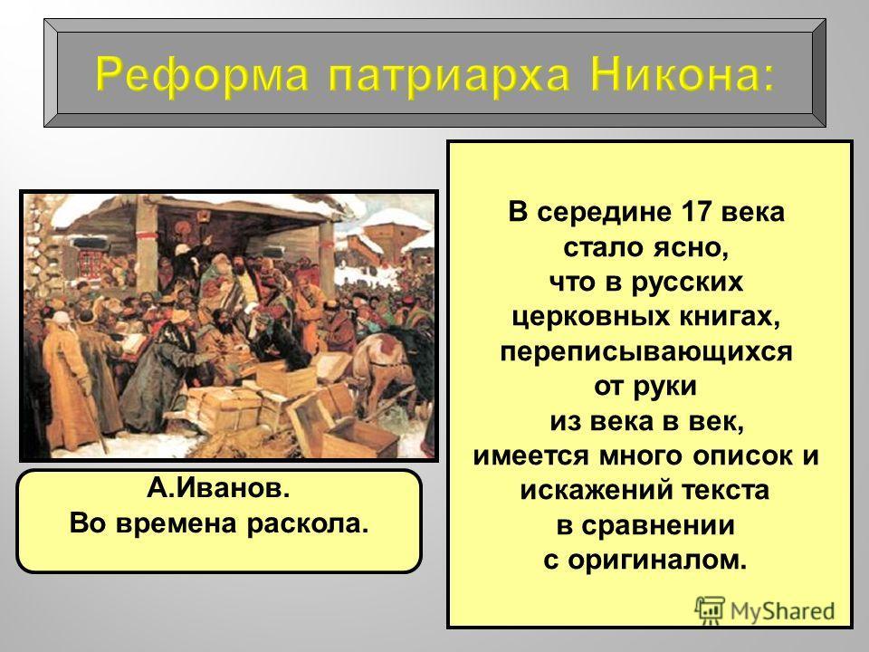 В середине 17 века стало ясно, что в русских церковных книгах, переписывающихся от руки из века в век, имеется много описок и искажений текста в сравнении с оригиналом. А.Иванов. Во времена раскола.