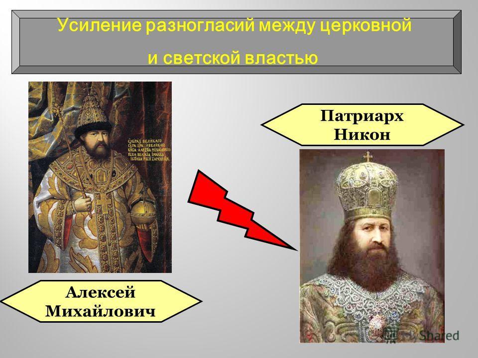 Усиление разногласий между церковной и светской властью Алексей Михайлович Патриарх Никон