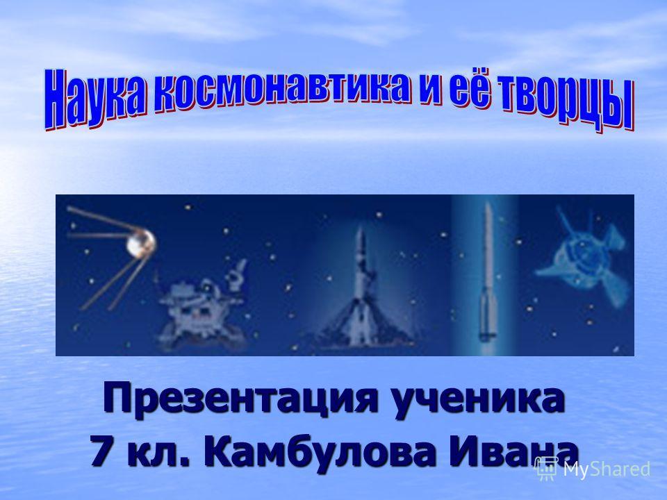 Презентация ученика 7 кл. Камбулова Ивана