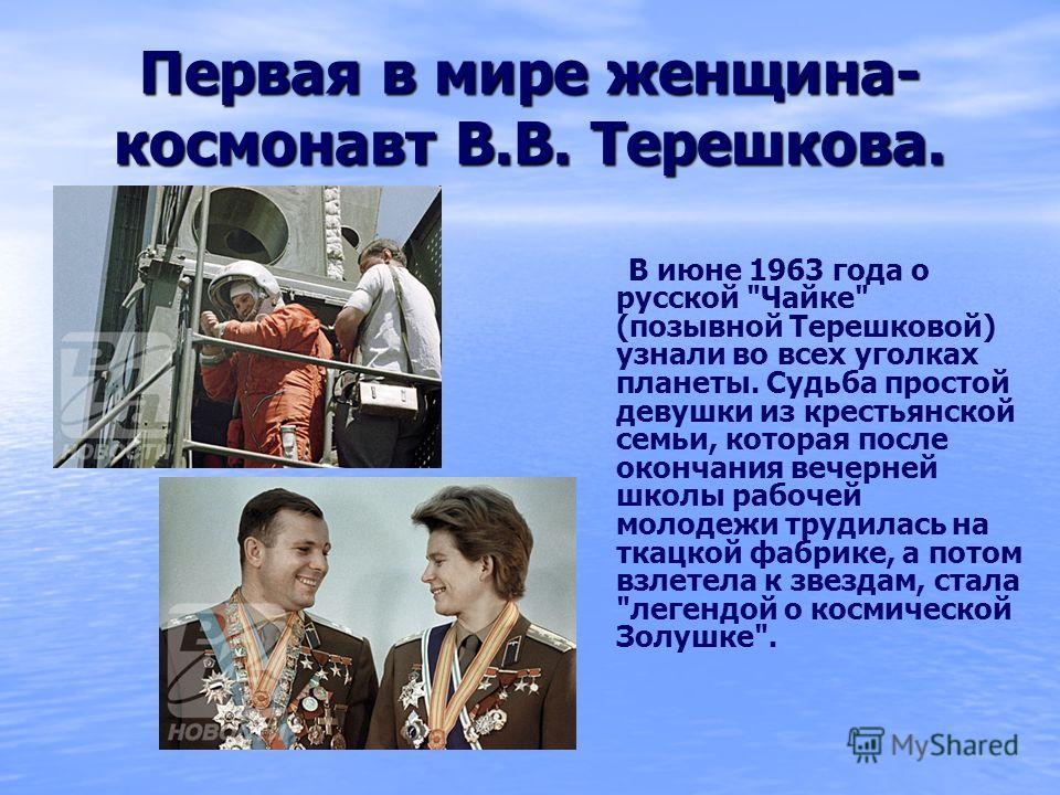 Первая в мире женщина- космонавт В.В. Терешкова. В июне 1963 года о русской