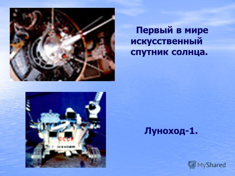 Первый в мире искусственный спутник солнца. Луноход-1.