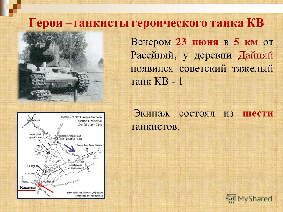 Герои –танкисты героического танка КВ Вечером 23 июня в 5 км от Расейняй, у деревни Дайняй появился советский тяжелый танк КВ - 1 Экипаж состоял из шести танкистов.