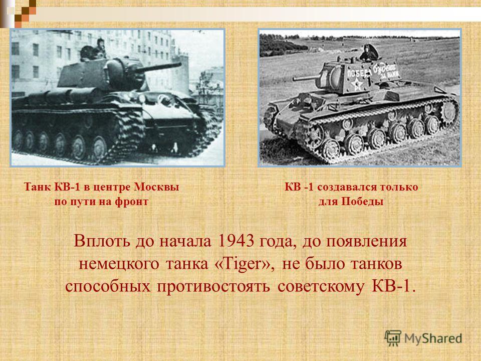 Танк КВ-1 в центре Москвы по пути на фронт КВ -1 создавался только для Победы Вплоть до начала 1943 года, до появления немецкого танка «Tiger», не было танков способных противостоять советскому КВ-1.
