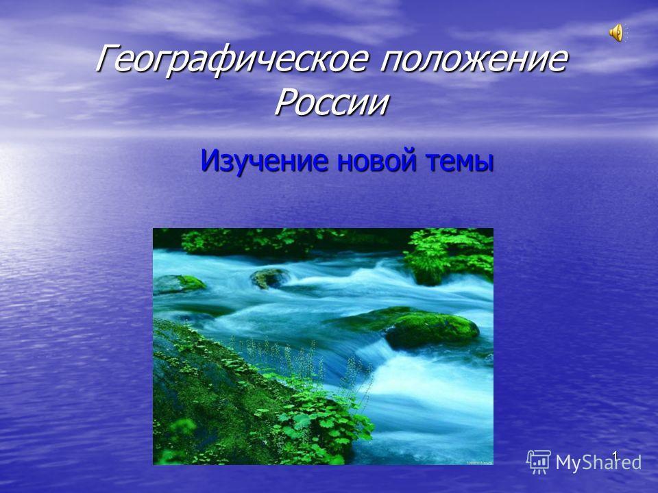 1 Географическое положение России Изучение новой темы