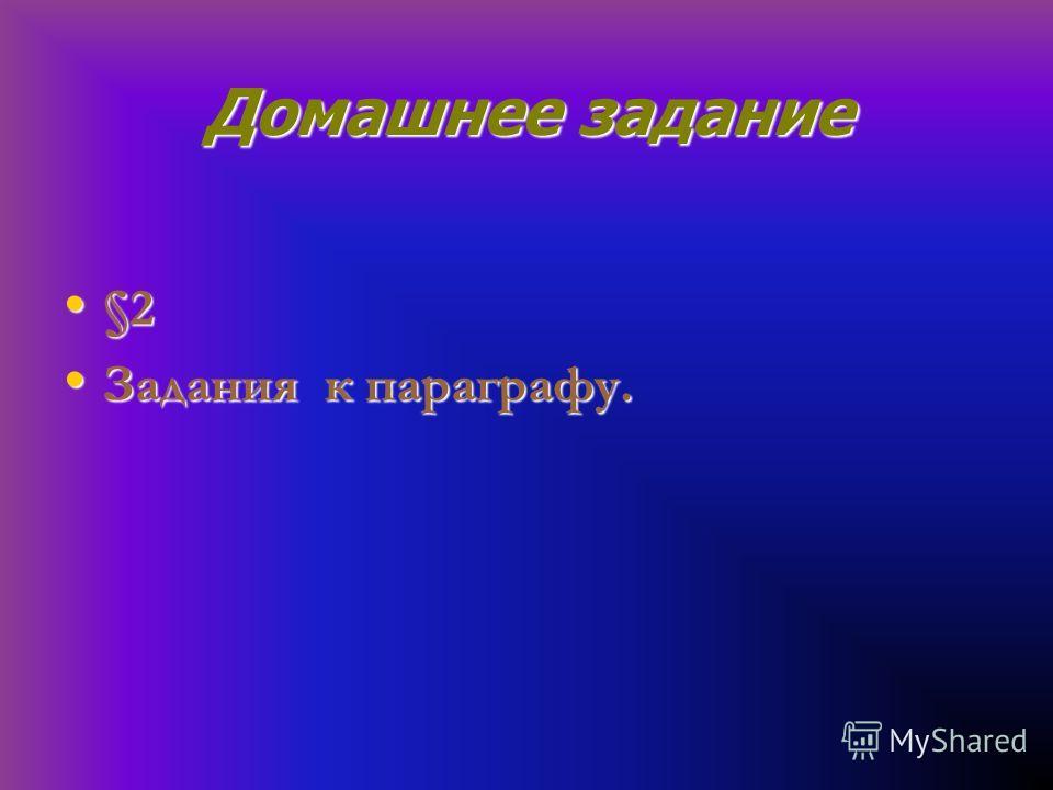Домашнее задание §2 §2 Задания к параграфу. Задания к параграфу.