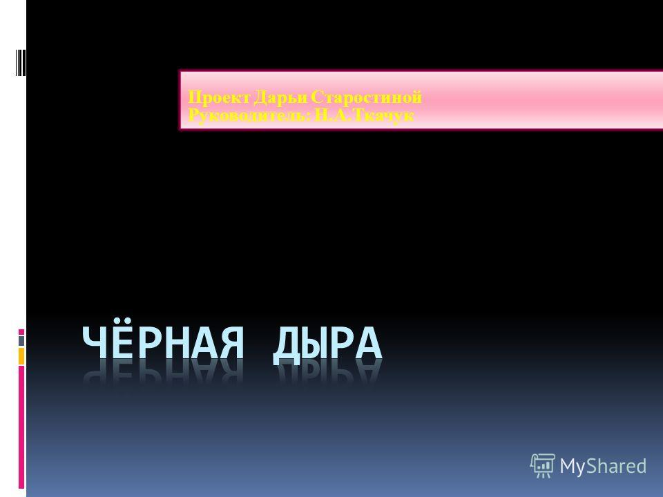 Проект Дарьи Старостиной Руководитель: Н.А.Ткачук