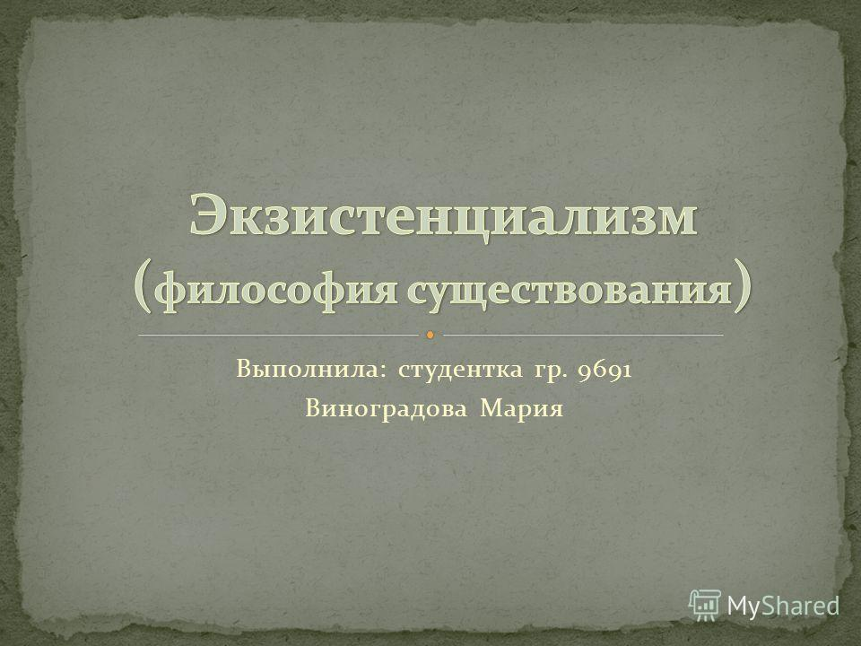 Выполнила: студентка гр. 9691 Виноградова Мария