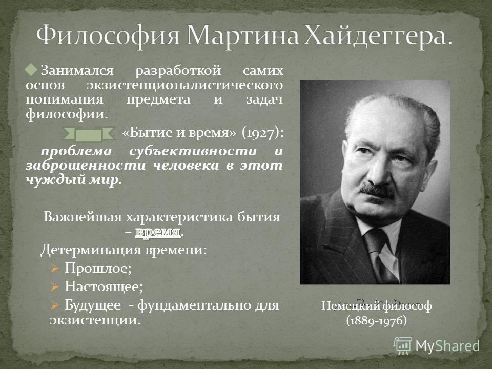 Немецкий философ (1889-1976)