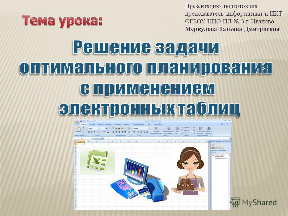 Презентацию подготовила преподаватель информатики и ИКТ ОГБОУ НПО ПЛ 3 г. Иваново Меркулова Татьяна Дмитриевна