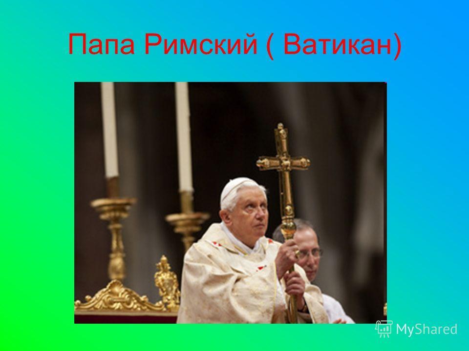 Папа Римский ( Ватикан)