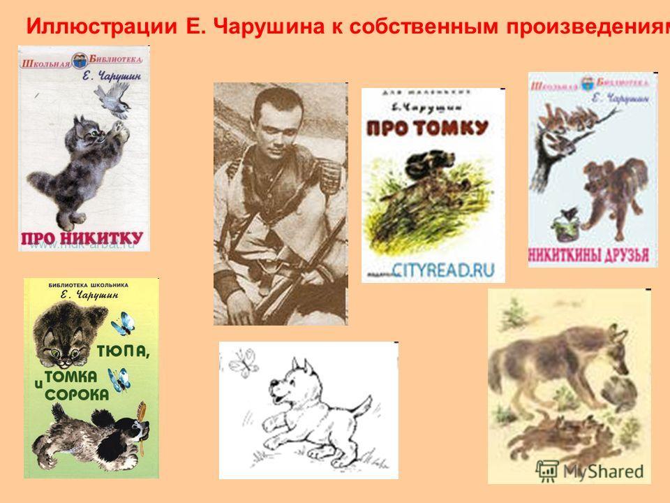 Иллюстрации Е. Чарушина к собственным произведениям