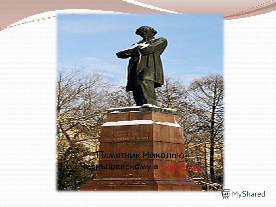 Памятник Николаю Чернышевскому в СаратовеСаратове
