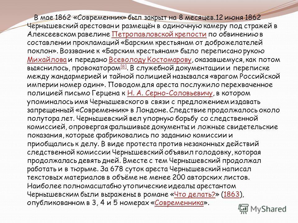 В мае 1862 «Современник» был закрыт на 8 месяцев.12 июня 1862 Чернышевский арестован и размещён в одиночную камеру под стражей в Алексеевском равелине Петропавловской крепости по обвинению в составлении прокламаций «Барским крестьянам от доброжелател