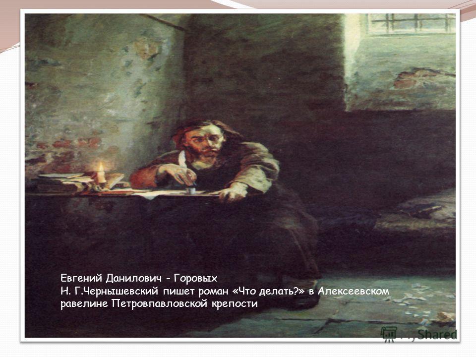 Евгений Данилович - Горовых Н. Г.Чернышевский пишет роман «Что делать?» в Алексеевском равелине Петровпавловской крепости
