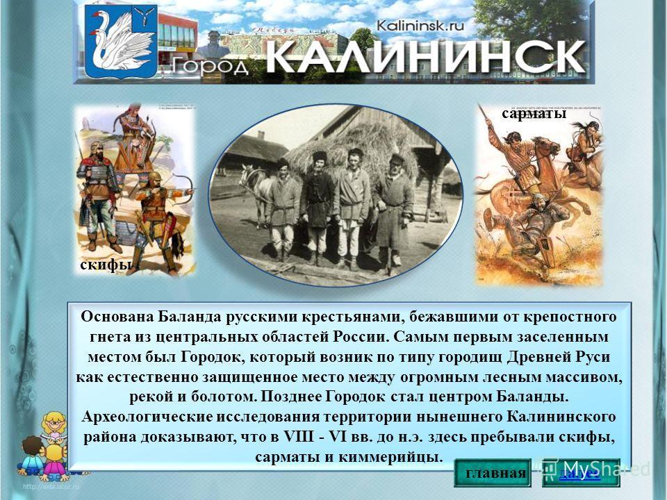 Основана Баланда русскими крестьянами, бежавшими от крепостного гнета из центральных областей России. Самым первым заселенным местом был Городок, который возник по типу городищ Древней Руси как естественно защищенное место между огромным лесным масси