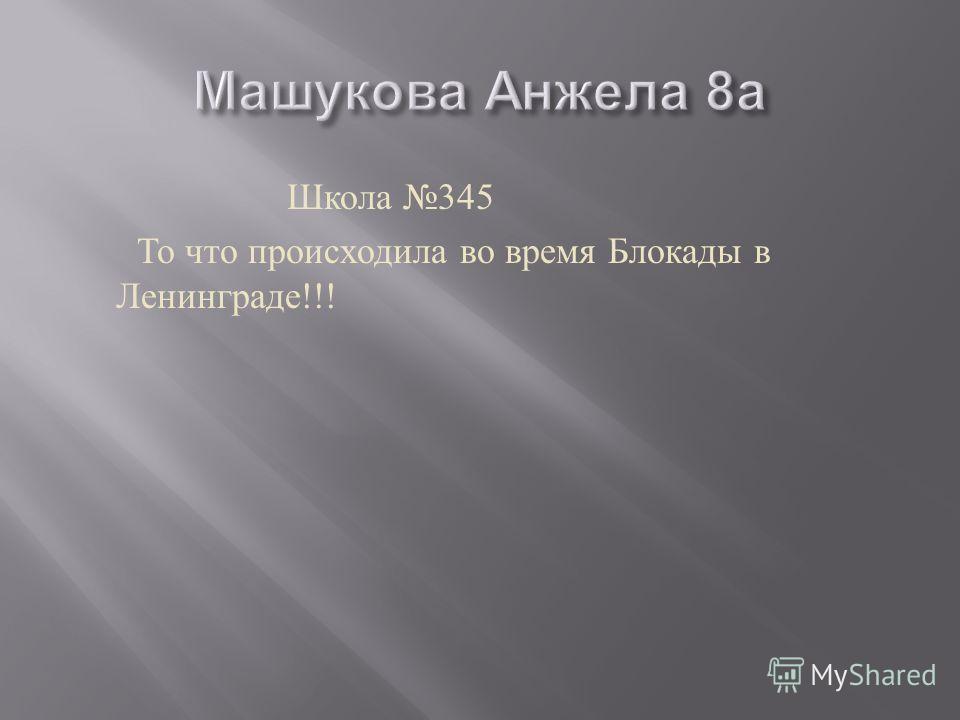 Школа 345 То что происходила во время Блокады в Ленинграде !!!