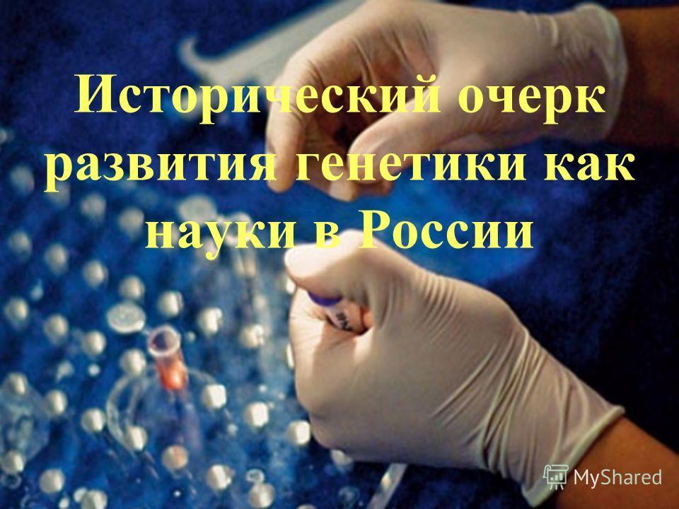 Исторический очерк развития генетики как науки в России