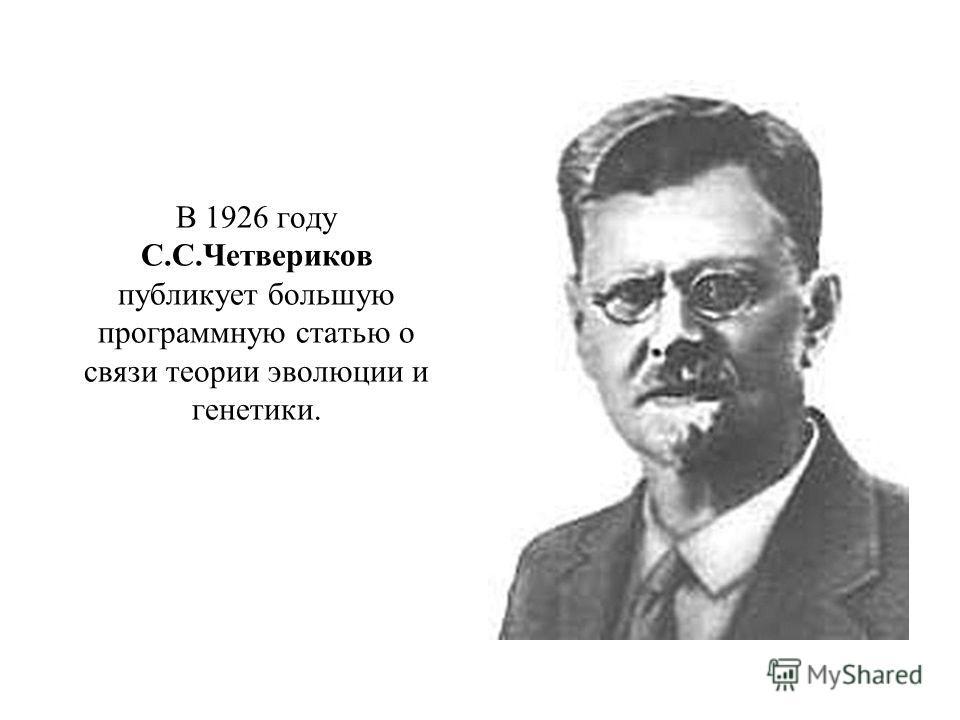 В 1926 году С.С.Четвериков публикует большую программную статью о связи теории эволюции и генетики.