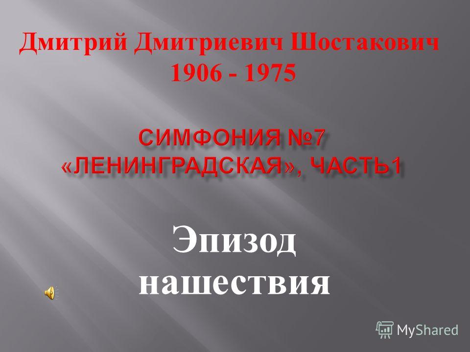 Эпизод нашествия Дмитрий Дмитриевич Шостакович 1906 - 1975