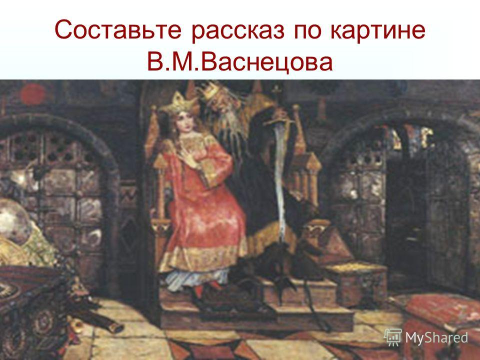 Составьте рассказ по картине В.М.Васнецова