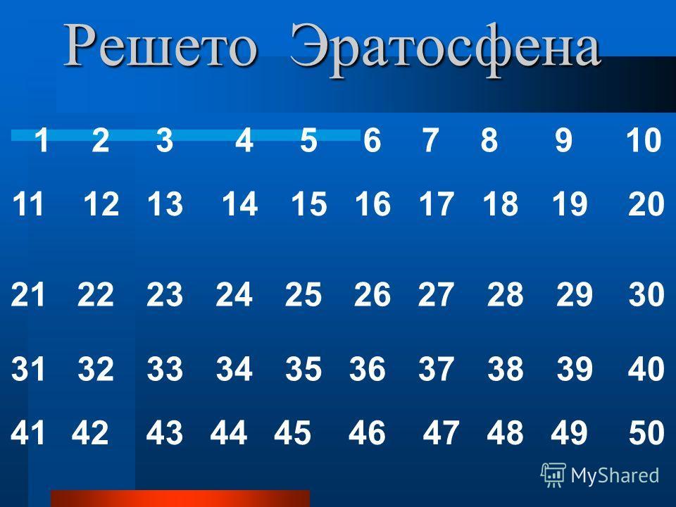 Решето Эратосфена 12345678910 11171314151612181920 21222324252627282930 31323334353637383940 41424344454647484950