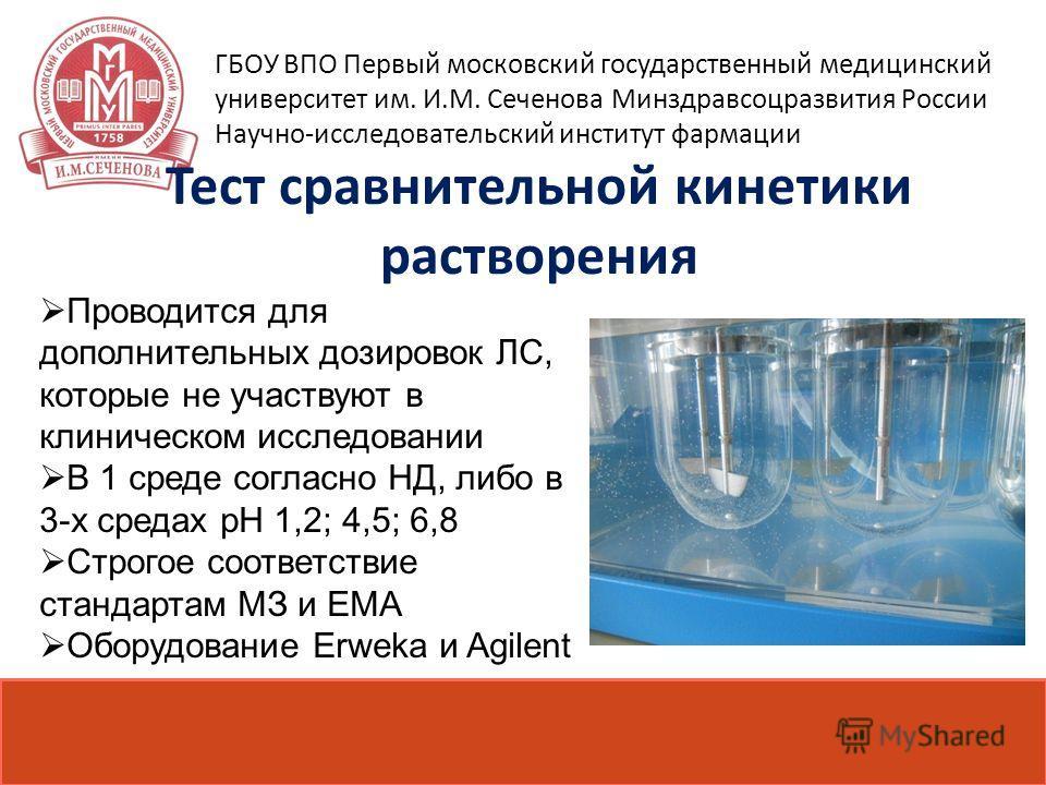 Тест сравнительной кинетики растворения Проводится для дополнительных дозировок ЛС, которые не участвуют в клиническом исследовании В 1 среде согласно НД, либо в 3-х средах рН 1,2; 4,5; 6,8 Строгое соответствие стандартам МЗ и ЕМА Оборудование Erweka
