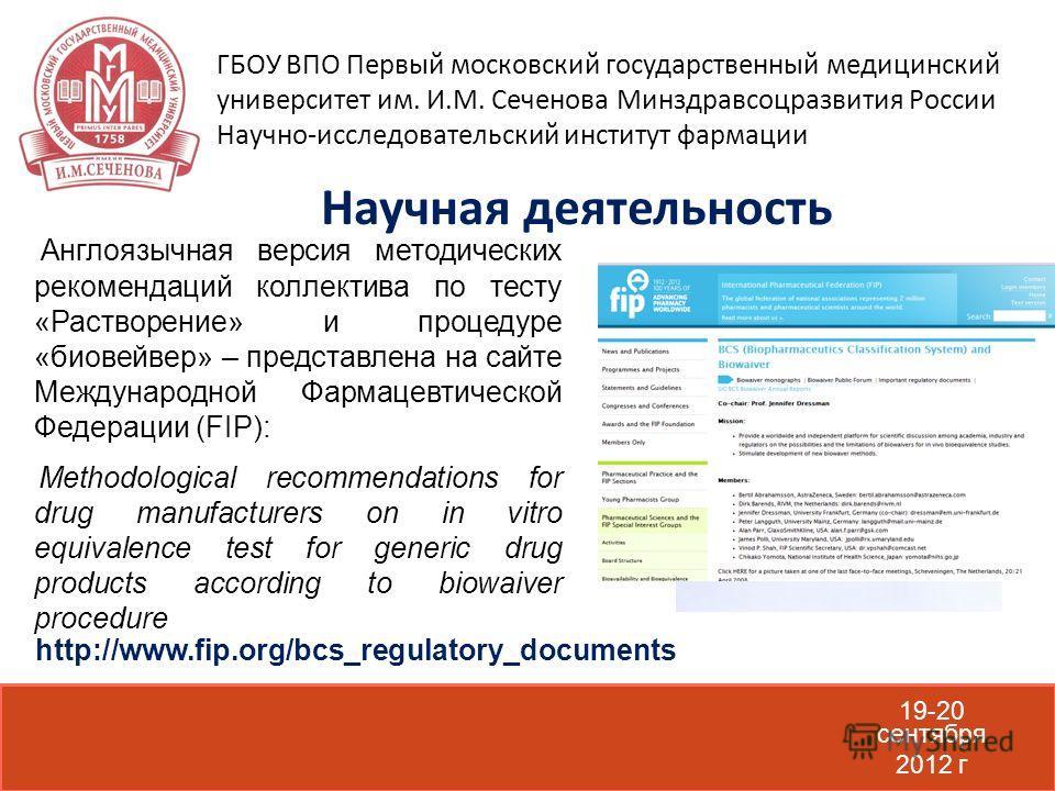19-20 сентября 2012 г Англоязычная версия методических рекомендаций коллектива по тесту «Растворение» и процедуре «биовейвер» – представлена на сайте Международной Фармацевтической Федерации (FIP): Methodological recommendations for drug manufacturer