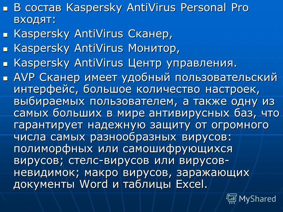 В состав Kaspersky AntiVirus Personal Pro входят: В состав Kaspersky AntiVirus Personal Pro входят: Kaspersky AntiVirus Сканер, Kaspersky AntiVirus Сканер, Kaspersky AntiVirus Монитор, Kaspersky AntiVirus Монитор, Kaspersky AntiVirus Центр управления