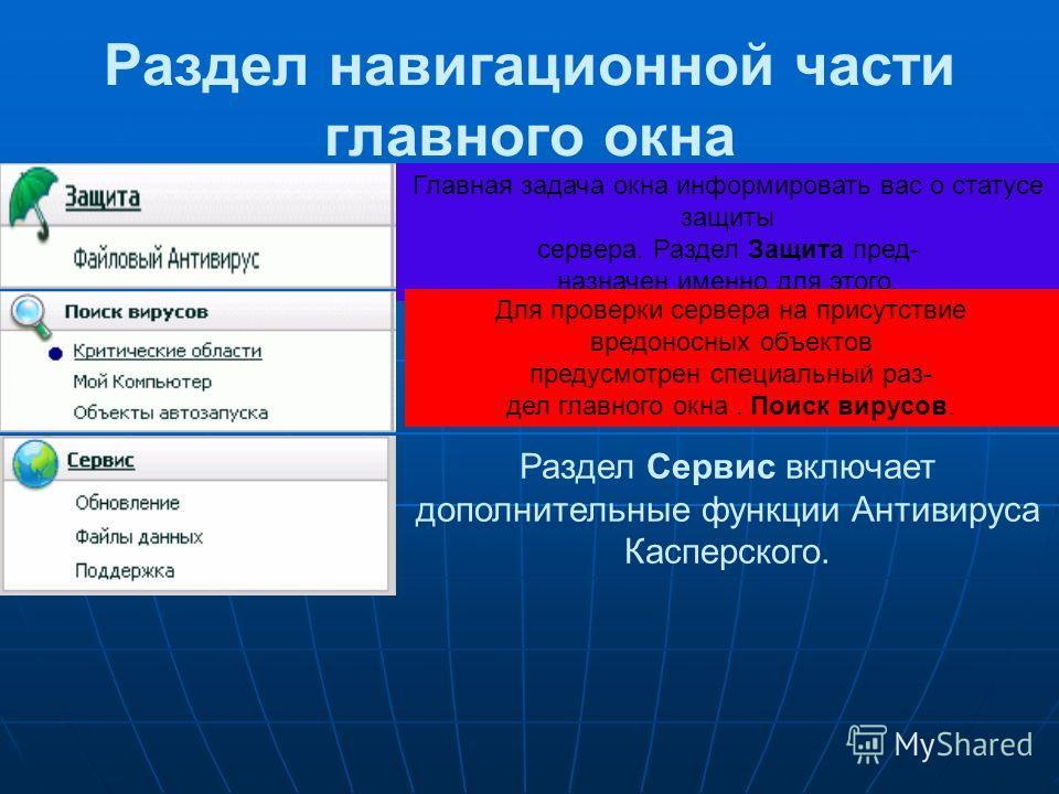 Раздел навигационной части главного окна Главная задача окна информировать вас о статусе защиты сервера. Раздел Защита пред- назначен именно для этого. Для проверки сервера на присутствие вредоносных объектов предусмотрен специальный раз- дел главног