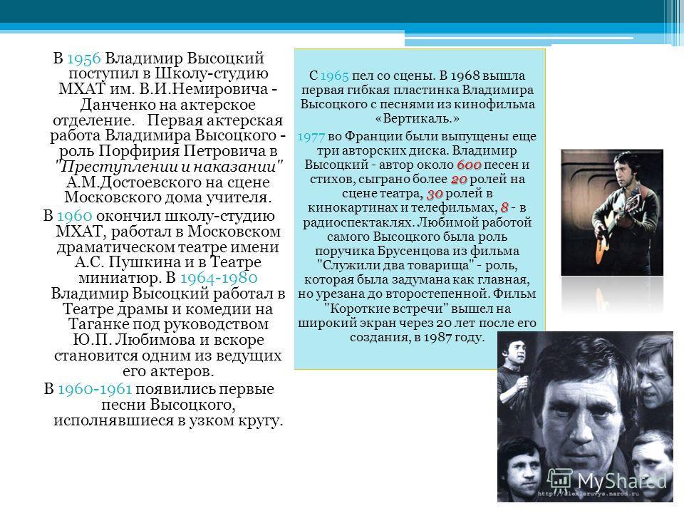 С 1965 пел со сцены. В 1968 вышла первая гибкая пластинка Владимира Высоцкого с песнями из кинофильма «Вертикаль.» 600 20, 30 8 1977 во Франции были выпущены еще три авторских диска. Владимир Высоцкий - автор около 600 песен и стихов, сыграно более 2