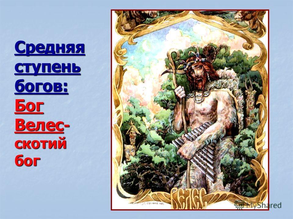 Средняя ступень богов: Бог Велес - скотий бог