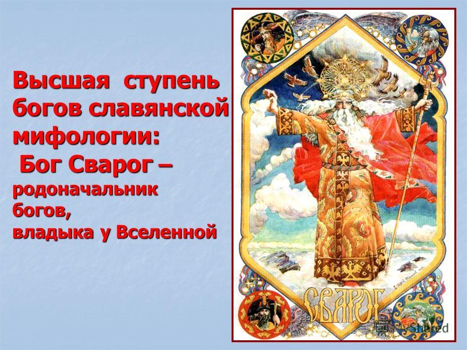 Высшая ступень богов славянской мифологии: Бог Сварог – родоначальник богов, владыка у Вселенной