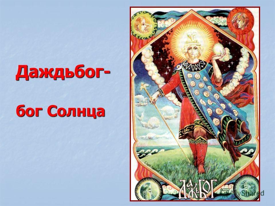 Даждьбог- бог Солнца