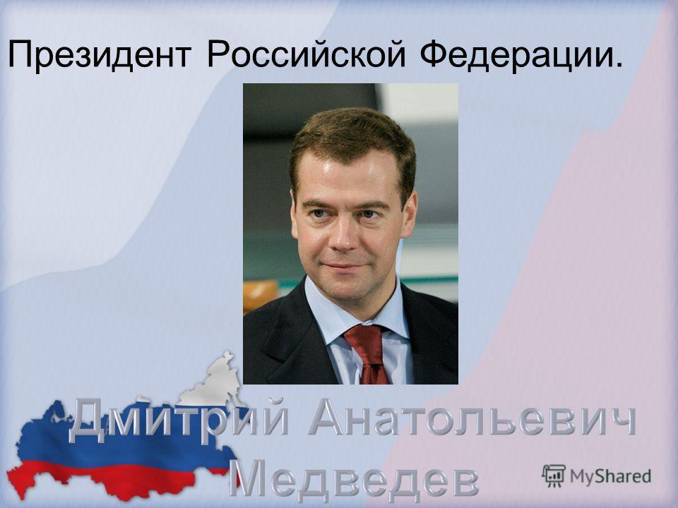 Президент Российской Федерации.