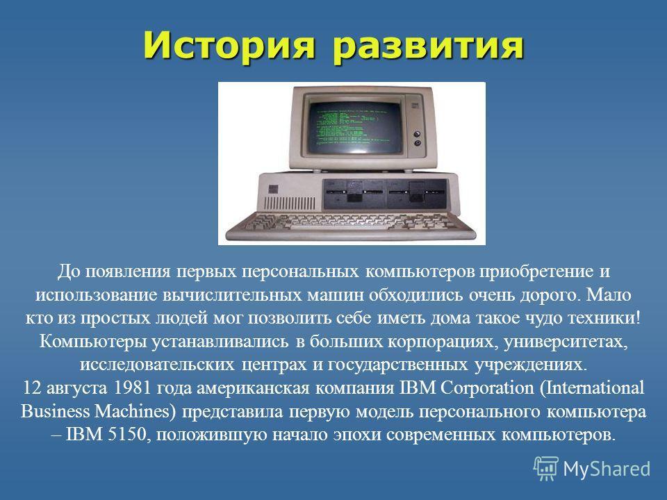 До появления первых персональных компьютеров приобретение и использование вычислительных машин обходились очень дорого. Мало кто из простых людей мог позволить себе иметь дома такое чудо техники! Компьютеры устанавливались в больших корпорациях, унив